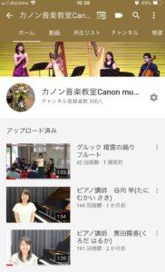 カノンのYouTube